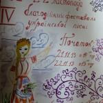 Як у нас на Україні...Вісті з  пісенного фестивалю