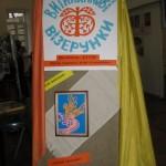 Міський фестиваль дитячої творчості Витинанкові візерунки. Осінній дивограй